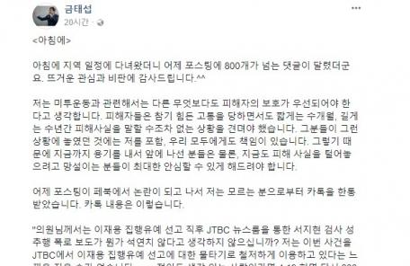 금태섭 '김어준 미투 음모론' 비난에 여권인사 비판…왜?