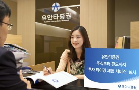 유안타증권, 주식ㆍ펀드 '투자 타이밍 체험 서비스' 실시