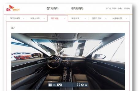 SK렌터카, 국내최초 'AIㆍVR 적용' 차종선택 서비스 선보인다