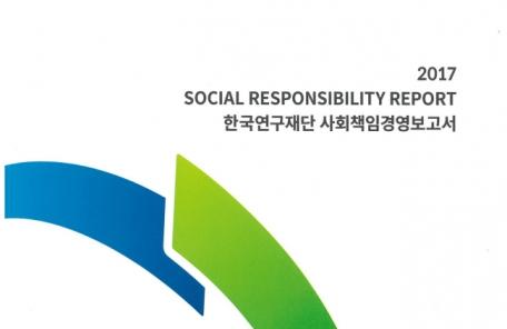 한국연구재단, '사회책임경영보고서' 발간