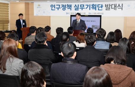 수원시 인구정책 실무기획단 '첫발'