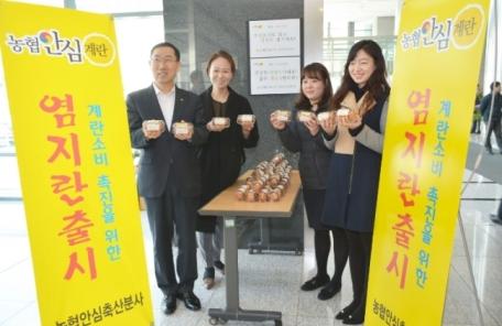 농협안심축산, 영양만점 계란 소비촉진 캠페인 전개