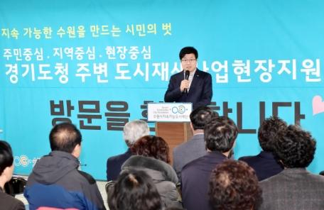 수원시 '경기도형 도시재생 현장지원센터' 개소