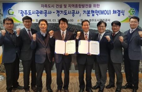 경기도시공사, 광주도시관리공사와 지역종합발전 협약