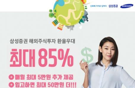 삼성증권, 해외주식투자 환율우대 이벤트