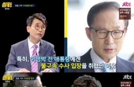 """'썰전' 유시민 """"MB 구속이 정치보복?…논리적으로 말이 안된다"""""""