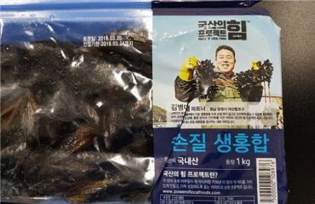 패류독소 기준치 초과 '손질 생홍합' 긴급회수 조치-copy(o)1
