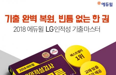 """에듀윌, LG그룹 채용 대비 인적성검사 교재 출시 """"맞춤 특강 제공"""""""