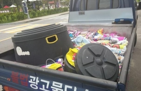 인천 중구, 불법 유동광고물 수거보상제 시행