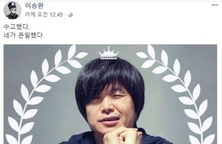 """이승환, 이명박 구속 후 주진우에게 """"수고했다, 큰일했다"""""""