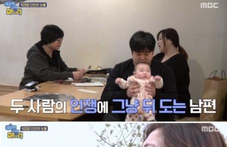 """'이상한 나라의 며느리'김단빈 """"시어머니 잔소리 보다 남편이 더 괘씸"""""""