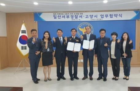 고양시ㆍ일산서부경찰서, 복지사각지대 지원 '맞손'