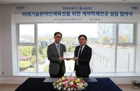 KAIST-현대車, 미래자동차기술 대학원 학제설립 맞손-copy(o)1