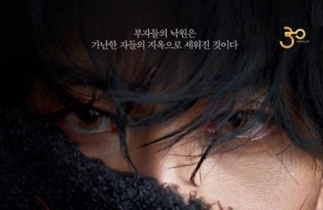 '웃는 남자' 박효신·엑소 수호 파워…예술의전당 '서버 셧다운'