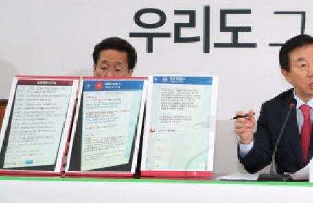 """김성태, 경공모 대화방 공개 """"이재명 견제하자…文, 관련됐다고 티내지 말라"""""""