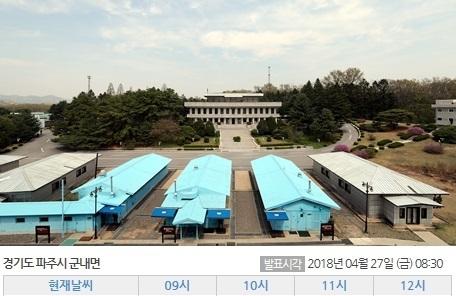 남북정상회담 '핫플레이스' 판문점 날씨는?