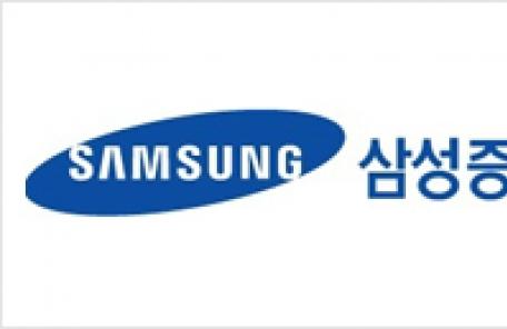 삼성증권, 신뢰 회복 위한 '혁신사무국' 설치