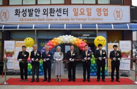 KB국민은행, 일요일에도 이용하는 '화성발안 외환센터' 오픈
