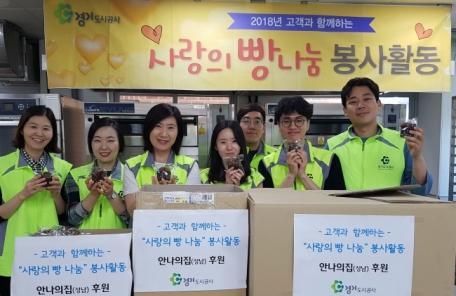 경기도시공사, 성남 '사랑의 빵 나눔' 봉사활동 펼쳐