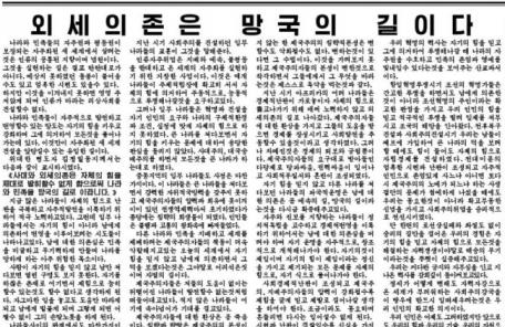 """北 """"외세의존은 망국의 길…자력자강으로 사회주의강국 건설"""""""