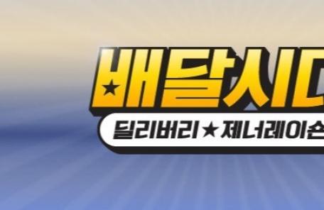 '배달시대' 배달대행료 계산서 발행… 배달시장에 지속적 지원 제공