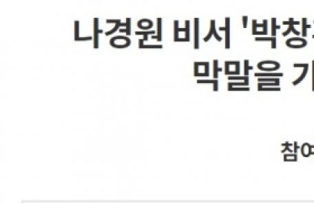 """'나경원 비서' 박창훈, 靑 국민청원 등장…""""중학생에 막말 직접 사과하라"""""""
