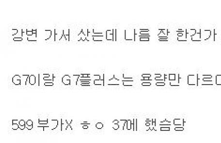 """""""현아(현금완납)로 50만원대""""…G7 출시와 동시에 불법 보조금 '꿈틀'"""