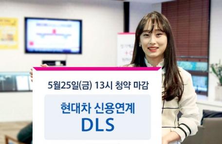 키움증권, 현대차 신용연계 DLS 판매…연 2.1% 수익 목표
