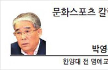 [문화스포츠 칼럼-박영상 한양대 전 명예교수]스피드 업 賞을 만들자