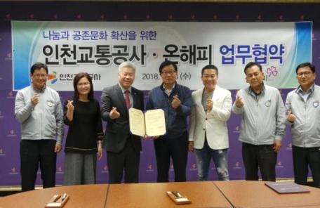 온해피-인천교통공사, '나눔과 공존문화' 확산 업무협약 체결