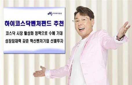 하이투자증권, 하이 코스닥 벤처펀드 출시