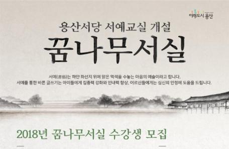용산구, 꿈나무서실 개관…수강생 32명 모집