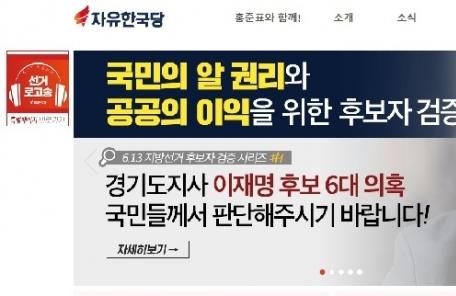 한나라당 홈페이지에 이재명이?… 욕설파일 공개 '네거티브 6·13' 선전포고