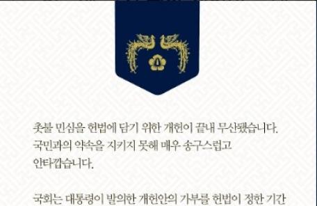 """文대통령 """"국민들께서 개헌 동력 다시 모아달라"""""""