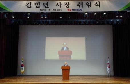 """김범년 한전KPS 신임 사장 """"직원 모두, 마이스터 혼이 있어야"""""""