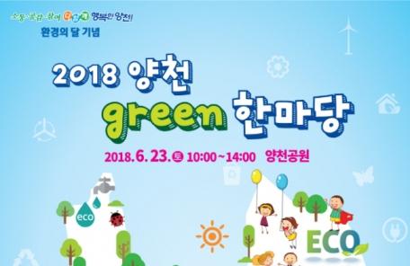 깨끗한 환경을 위한 축제를 즐겨요!