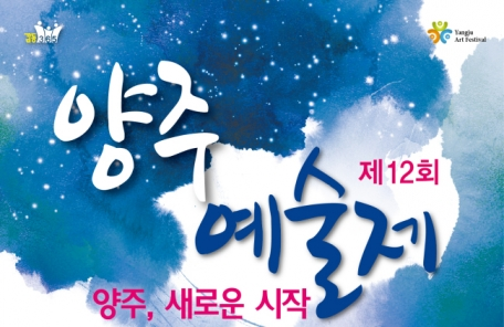 '제12회 양주예술제' 23~24일 덕계공원 일원에서