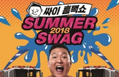 피케팅 예고하는 '2018 싸이 흠뻑쇼' …인터파크 오늘 정오부터 티켓 예매