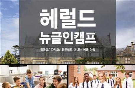 여름방학 '헤럴드뉴글로벌인재캠프' 진행…원어민 영어 등 프로그램 다채