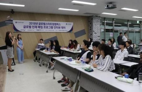 인천TP, 유망기업과 다국적 글로벌 인재 연결