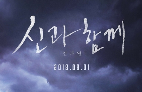 '미투 논란' 오달수·최일화, '산과함께2' 10분 재촬영 비용이 10억!