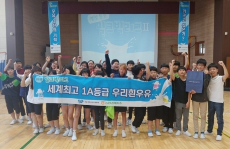 농협, '초등학생 우유짱! 우유박사!' 밀크 빅리그 개최