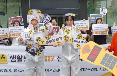 (토/생)생활속 방사능 우려제품 '생활방사능119'로…신고사이트 개설