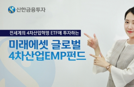 신한금융투자, '미래에셋글로벌4차산업EMP펀드' 판매