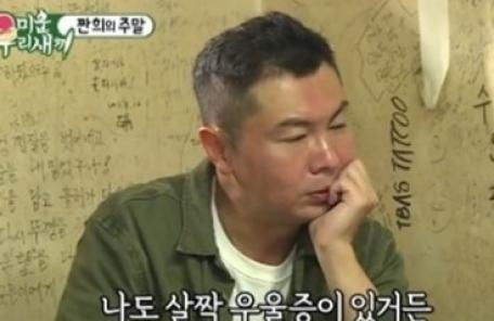 """임원희 """"우울즐 왔었다, 취미생활 없었다"""""""