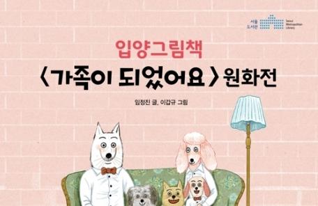 서울도서관, '입양 인식개선' 동화 전시회