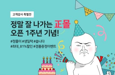KGC인삼공사 건강식품 전문몰 '정몰' 거래액 100억 돌파