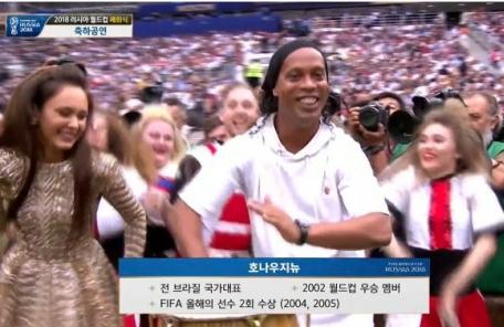 """호나우지뉴, 월드컵 폐막식에 깜짝 등장…""""형이 거기 왜?"""""""