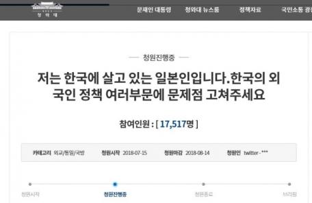 """""""한국인 차별하는 외국인 정책 고쳐주세요""""…한국 거주 일본인의 청원"""