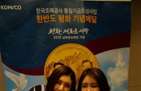 '한반도 평화기념 메달' 오늘부터 예약접수